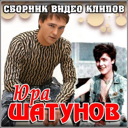 yura-shatunov-klipi