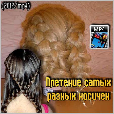 Разные плетение кос видео