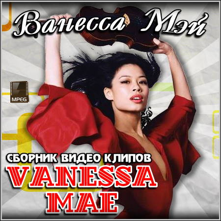 Смотреть клип vanessa-mae - retro