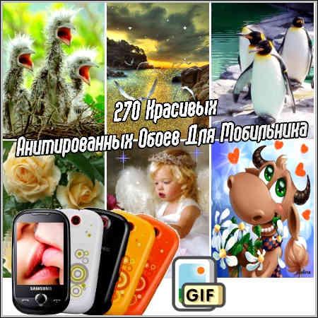 roliki-dlya-mobilnih-telefonov